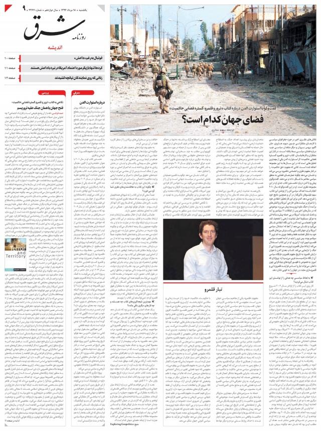 Iran feature copy