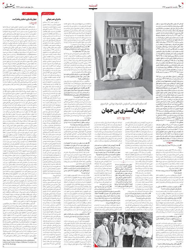 Axelos in Iran-page-001.jpg